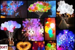 Светящиеся надувные шары - внутри светодиод мигает разными цветами