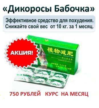 Капсулы для похудения из папоротника