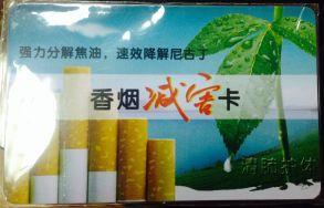 КАРТОЧКА ДЛЯ СИГАРЕТ помогает бросить курить