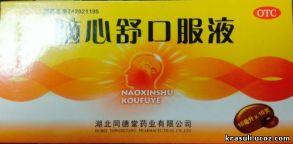 Эликсир «Наосиньшу» (Naoxinshu), 10 флаконов по 10 мл