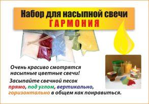 Набор для насыпной свечи ГАРМОНИЯ,250 гр+3 фитиля