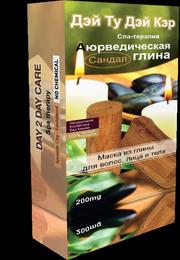 Сандал Аюрведическая глина для СПА Терапии,200гр
