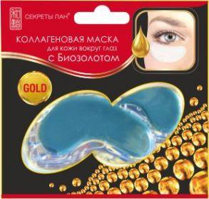 ТМ MOND'SUB Коллагеновая маска для кожи вокруг глаз с Биозолотом, 8г-ЗЕЛ