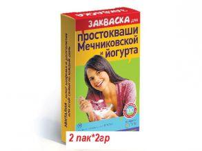 Закваска для приготовления простокваши Мечниковской и йогурта,2пак*2гр