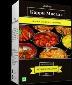 """Карри массала """"Curry masala"""", 50 гр."""