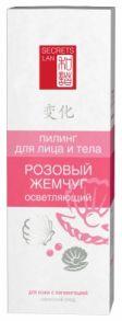 """Пилинг для лица и тела """"Розовый Жемчуг"""",100г"""